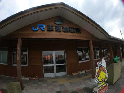 玉造温泉駅
